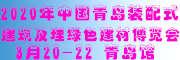 2020中國.青島綠色裝配式建筑及建材展覽會