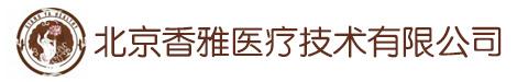北京香雅醫療技術有限公司