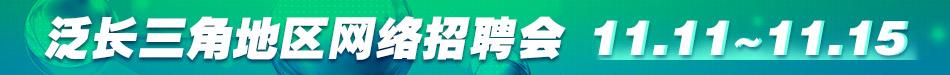 第134届网络招聘会 - 泛长三角地区专场
