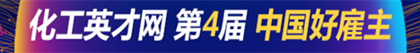 2019年中國好雇主活動報名