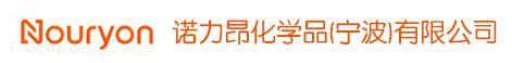 阿克蘇諾貝爾化學品(寧波)有限公司