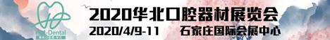 2020中国(河北)国际口腔器材展览会