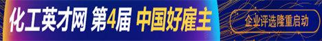 2019年中国好雇主投票