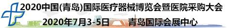 2020第22届中国(青岛)国际医疗器械暨医院采购大会