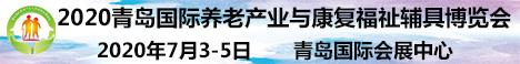 中國(青島)國際養老產業與養老服務博覽會
