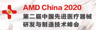 2020第二屆中國先進醫療器械研發與制造技術分會