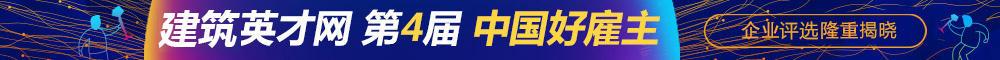 """英才網聯第四屆建筑行業""""中國好雇主""""獲獎名單公布"""
