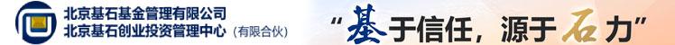 北京基石创业投资管理中心(有限合伙)