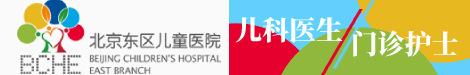 北京東區兒童醫院