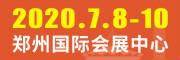 2020第十屆中國鄭州 塑料產業博覽會