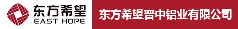 東方希望晉中鋁業有限公司