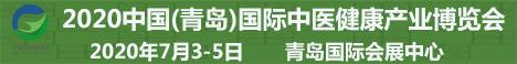 青島國際養老產業與養老服務展