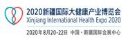 2020新疆國際大健康產業博覽會