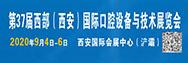 第37屆西部(西安)國際口腔設備與技術展覽會
