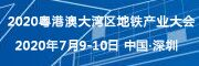 粵港澳大灣區地鐵產業博覽會