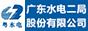 廣東水電二局股份有限公司