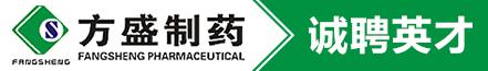 湖南方盛制藥股份有限公司
