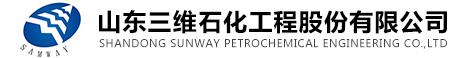 山東三維石化工程股份有限公司