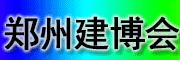 2020鄭州裝配式建筑與綠色建筑科技產品博覽會