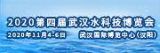 2020第四屆武漢國際水科技博覽會
