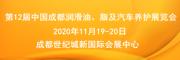 第12屆潤滑油、脂及汽車養護展