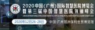 廣州國際智慧醫院博覽會