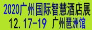 2020廣州國際智慧酒店展覽會