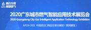 2020廣東城市燃氣智能應用技術展