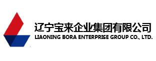 遼寧寶來企業集團有限公司