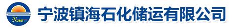寧波鎮海石化儲運有限公司