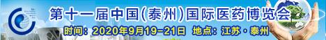 中國(泰州)國際醫藥博覽會