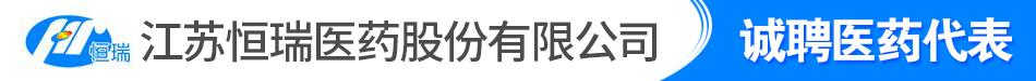 江蘇恒瑞醫藥股份有限公司