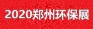 2020第五屆中原經濟區(鄭州)環保產業博覽會