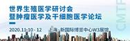 """""""一帶一路""""國際醫療旅游與健康(上海)大會"""