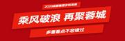 第14屆中國(成都)橡塑及包裝展