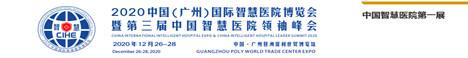 2020中國(廣州)國際智慧醫院博覽會