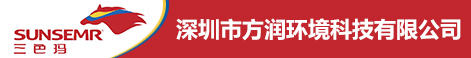 深圳市方潤環境科技有限公司