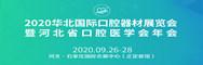 華北國際口腔器材展