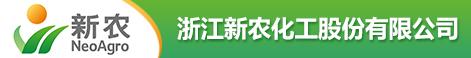 浙江新農化工股份有限公司