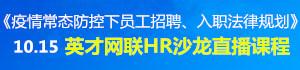 10月15日HR沙��直播�n程