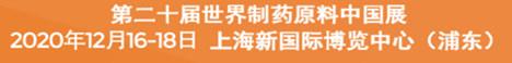 第二十屆世界制藥原料中國展