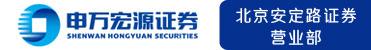 申萬宏源證券有限公司北京安定路證券營業部