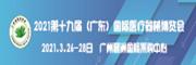 2021中國廣州醫院建筑與裝備大會