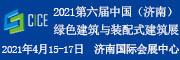 第六屆中國(濟南)綠色建筑與裝配式建筑展覽會