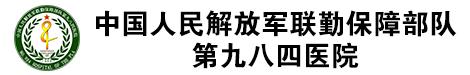 中國人民解放軍聯勤保障部隊第九八四醫院