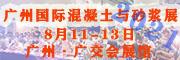 2021广州国际混凝土与砂浆展CME