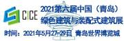 第六屆中國(青島)綠色建筑與裝配式建筑展覽會