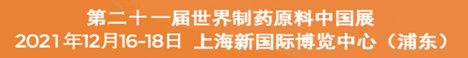 第二十一届世界制药原料中国展