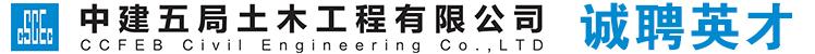 中建五局土木工程有限公司