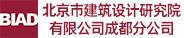 北京市建筑设计研究院有限公司成都分公司